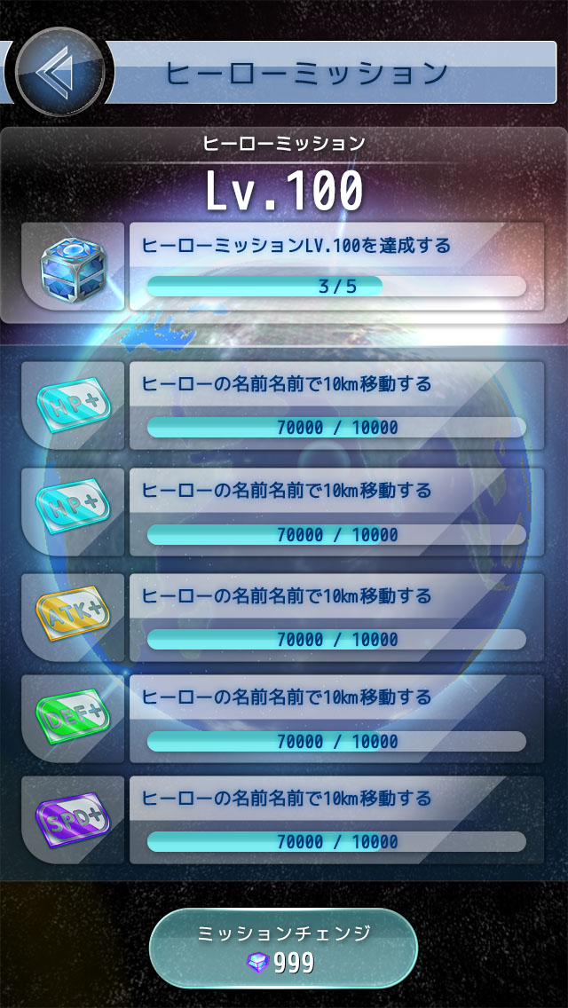 Hero Mission Screen